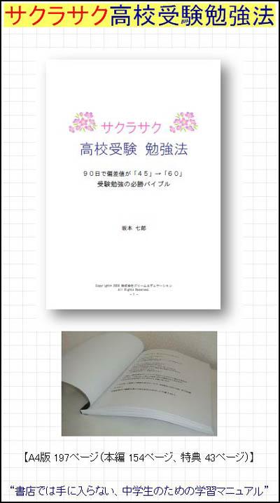 サクラサク高校受験勉強法 坂本七郎 高校受験 親 不安