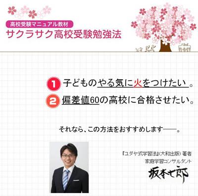 サクラサク高校受験勉強法 坂本七郎 センター試験 過去問