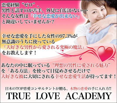 TRUE LOVE ACADEMY 川村大地 彼...