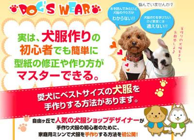 手作り犬服教室DVD 大島ゆみこ 小型犬 洋服 通販 激安