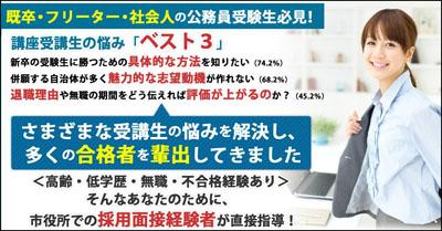 公務員面接試験合格必勝マニュアル 多賀裕 地方公務員試験 年齢制限