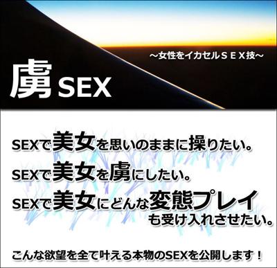 虜SEX~女を強制SEX中毒化~365日返金保証!3万人の男性とSEXを経験した風俗嬢が本物のSEXテクニック大公開!マ○コもアナルも貴方の虜にするSEXマニュアル 河合優奈 潮吹き 動画 無料 サンプル