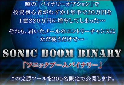 【小笠原良行】ソニックブームバイナリー『SONIC BOOM BINARY』 口コミ 体験記 投資 稼ぐ