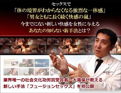 FJPマスタープログラム 大滝保 潮吹き av女優 レズ gスポット