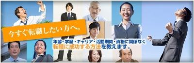 転職活動のコツが満載!「幸せをつかむ転職術」 坂田劉生 転職 女性 30代 正社員