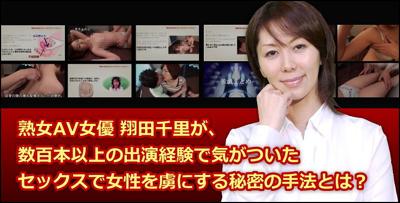 翔田千里パーフェクト教材 無修正 潮吹き Gスポット 開発