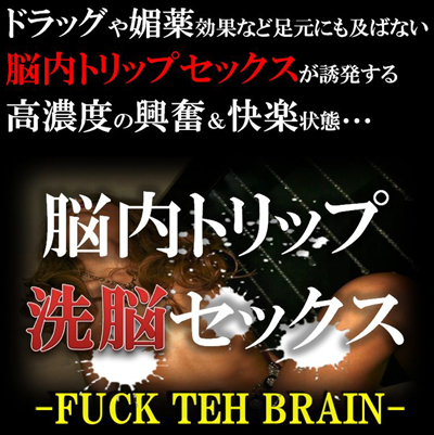 脳内トリップ洗脳セックス -FUCK TEH BRAIN- 松田潤也 彼女 誕生日 プレゼント アクセサリー
