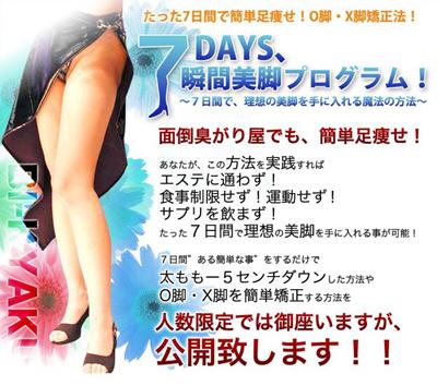 7DAYS、瞬間美脚プログラム!〜7日間で、理想の美脚を手に入れる魔法の方法〜 藤咲かおり ミニスカート 脚線美 種類 通販