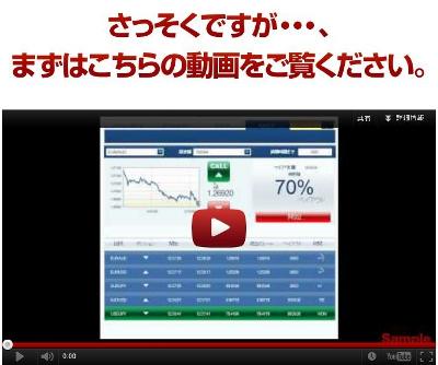 【SCB】スピードキャッシュバイナリー(60秒バイナリーオプション専用自動売買システム) 有限会社ジーグランド 投資 低リスク 日記 ブログ