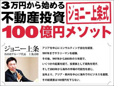 ジョニー上条式 月3万円からできる海外不動産投資  特典付き 会社員 副業 おすすめ 儲かる
