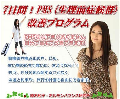 7日間! PMS(生理前症候群)改善プログラム 続木和子 月経 漢方 周期 乱れ