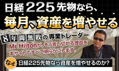 Mr.Hilton ストラテジー225 ウイニングクルー株式会社 日経225 先物 稼ぐ トレード
