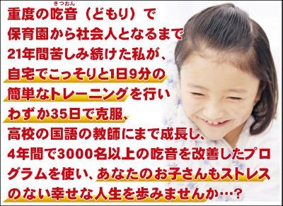 お子様の吃音を改善するプログラム 井坂京子 電話 どもり 対処 方法