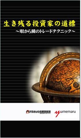 生き残る投資家の道標〜眼から鱗のトレードテクニック〜 吉田幸平 投資 安全 情報 日記